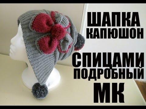 DIYШАПКА-КАПЮШОН С ЦВЕТКОМ И ПОМПОНАМИПОДРОБНЫЙ МК