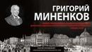 Миненков Григорий Яковлевич. Память и идентичность.