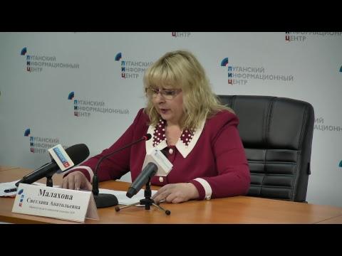Брифинг министра труда и социальной политики ЛНР о реализации программы Наш выбор