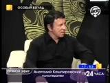 Кашпировский об объединении стран, СМИ и фильмах, 2011 год
