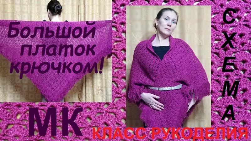 Узор крючком для платка не сложный. Как связать платок с угла. The pattern for the shawl.