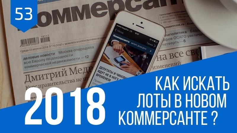 Альтернативный метод поиска лотов в газете Коммерсант.