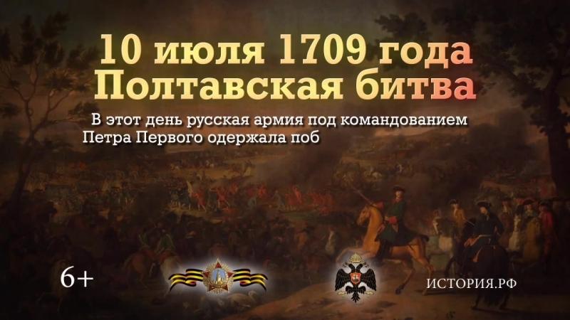 10 июля. Полтавская битва