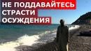 Не поддавайтесь страсти осуждения Священник Игорь Сильченков