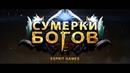 Сумерки богов — новая браузерная MMORPG игра