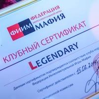 Логотип Мафия-клуб LEGENDARY (г. Екатеринбург) (Закрытая группа)