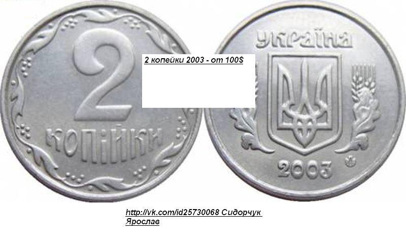 Українські копійки які ціняться альбом для наборов монет