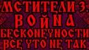 РАЗМЫШЛЕНИЯ О ФИЛЬМЕ МСТИТЕЛИ 3 ВОЙНА БЕСКОНЕЧНОСТИ 5 КЛИЗМ ТАНОСУ 5 ПУНКТОВ ЧТО С НЕЙ НЕ ТАК