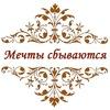 """""""Мечты сбываются!"""" Декор и флористика Серпухов"""