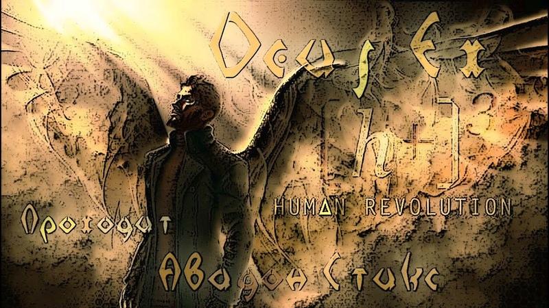 Deus Ex: Human Revolution. 4 серия - Фиговый я переговорщик