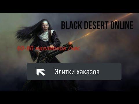 Black Desert (RU) - (споты в Валенсии) Бандиты Кахаза (Элитки) Заработок/Фарм серебра