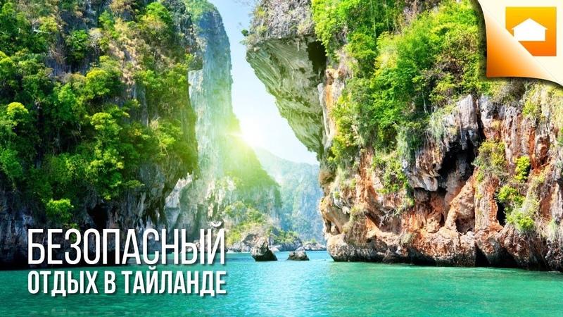 Пхукет. Как Безопасно Отдохнуть в Тайланде? Зачем Нужна Страховка?
