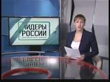 Финалисты «Лидеров России» из Ненецкого округа о Конкурсе