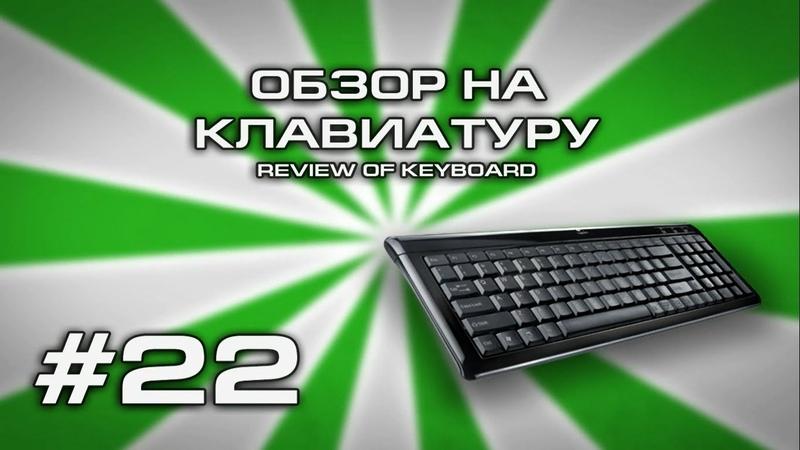 ОБЗОР НА КЛАВИАТУРУ REVIEW OF KEYBOARD 22