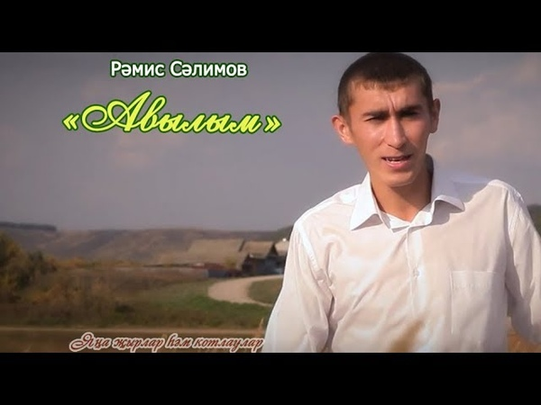 Рамис Салимов - Авылым