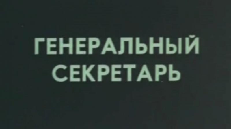 Генеральный секретарь Брежнев Л И 1976 Центральное телевидение