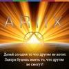 ARIIX в Алматы