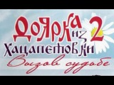 Доярка из Хацапетовки Вызов судьбе (2009) 2 серия Мелодрама