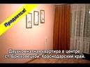Продаётся двухкомнатная квартира в центре ст Брюховецкой Краснодарский край