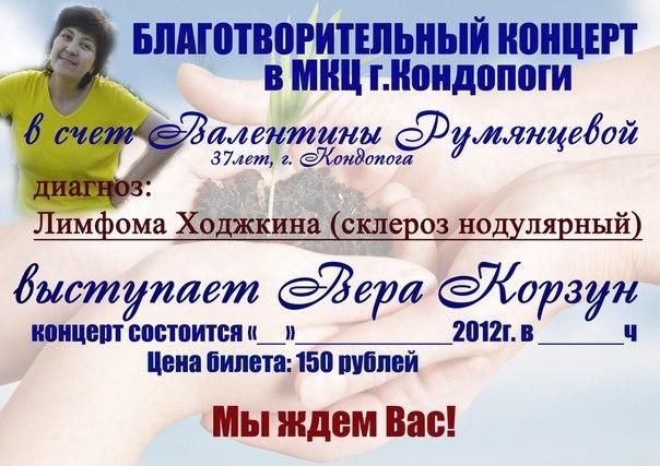 Благотворительный концерт Веры Корзун!
