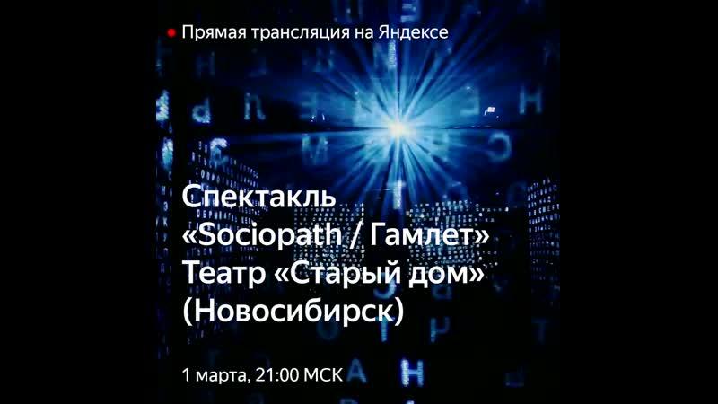 Спектакль «SociopathГамлет» на Яндексе