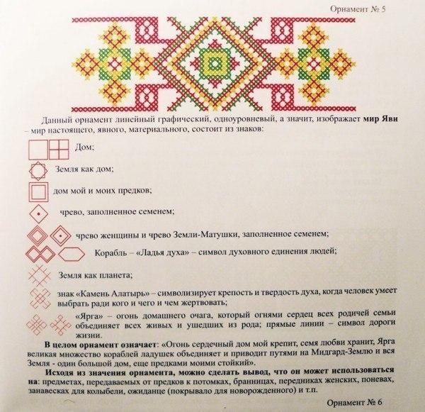 Русская обрядовая магия. Вышивка