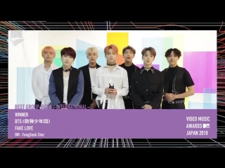 [AWARDS] 181014 BTS win `Best Group Video` with `FAKE LOVE` @ 2018 MTV Video Music Awards Japan