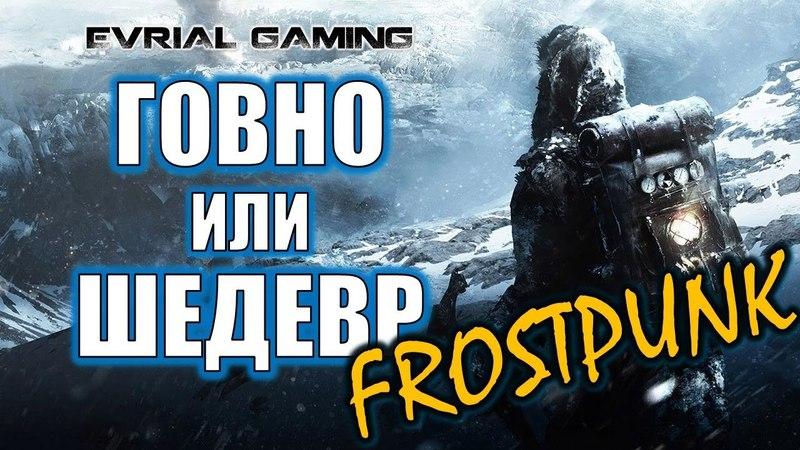 Обзор игры Frostpunk ГОВНО или ШЕДЕВР (стрим) Выжить в холоде