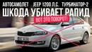 Skoda убивает Rapid цены на BMW X7 первый летающий автомобиль и Микроновости Окт 2018