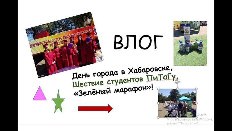 ВЛОГ День города в Хабаровске, шествие студентов, Зелёный марафон