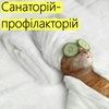 Санаторій-профілакторій КНУ імені Т.Шевченка