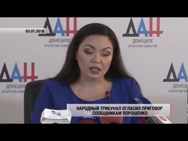 Народный трибунал огласил приговор сообщникам Порошенко 03 07 2018 Актуально