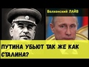 Путина убьют так же как Сталина?