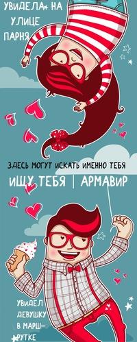 ищу тебя православные знакомства