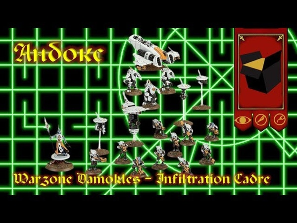 Мастерская Эпизод№50 - Анбокс Warzone Damokles - Infiltration Cadre