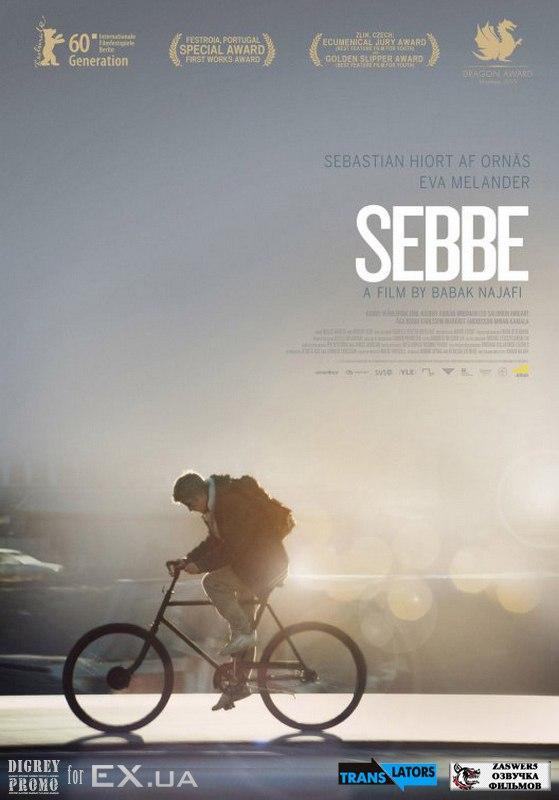 """Фільм """"Себбе/Sebbe (2010)"""""""