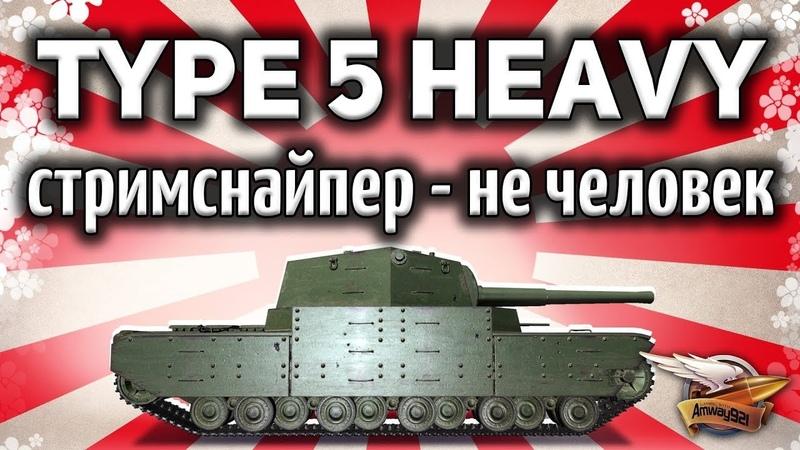 Type 5 Heavy - Кто это читер или стримснайпер
