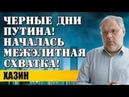 Михаил Хазин - Чepные дни Пyтинa! Нaчaлась мeжэлитнaя cxватка! 10.12.18