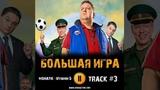 Сериал БОЛЬШАЯ ИГРА стс музыка OST #3 Vitamin D - MONATIK