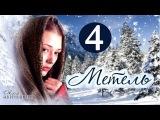 Метель 4 серия (сериал, 2010) Мелодрама, фильм «Метель» смотреть онлайн