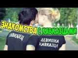 Пранк Хачи - Знакомства с кавказцами
