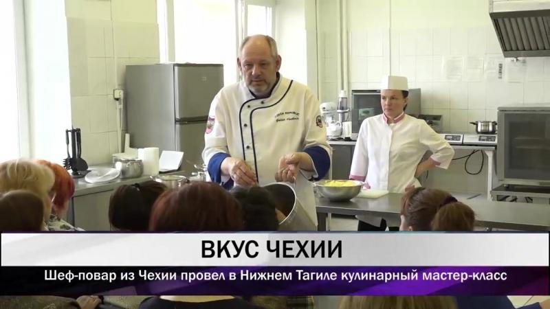 Шеф-повар из Чехии провел в Нижнем Тагиле мастер-класс (2)