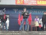 1 мая, митинг международной солидарности трудящихся