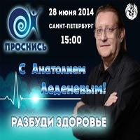 Семинар Анатолия Леденева Разбуди здоровье