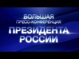 Владимир Путин проведёт традиционную большую пресс-конференцию - Первый канал