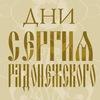 """Симпозиум """"Дни Сергия Радонежского"""". Мск, 23.06"""