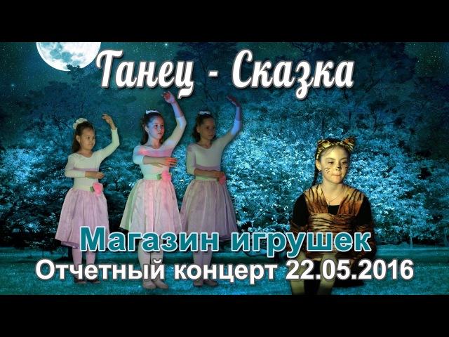 Магазин игрушек - школа танцев для детей 7-10 лет, студия Очарование Нижневартовск
