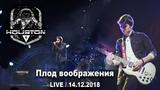 HOUSTON - Плод Воображения (LIVE IN P.K. R