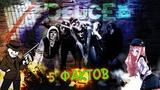 5 ФАКТОВ Музыкальная группа DEUCE
