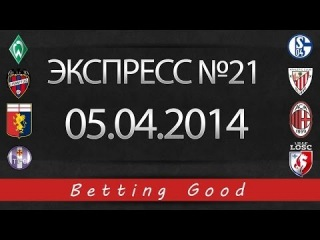 Прогноз от Betting Good на матчи «Вердер » - «Шальке» ,«Дженоа» - «Милан» и «Тулуза» - «Лилль»